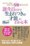 誕生日研究家 佐奈由紀子の検証日記-あなたは5倍強くなれる