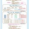 ジェル検定|中級・上級|キャンペーン|フェリス|ネイルスクール東京の画像