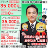 ●婚活をはじめた「キッカケ」と結婚への「思い」大手ビジネス結婚相談所の魔物(神奈川・男性38)の画像