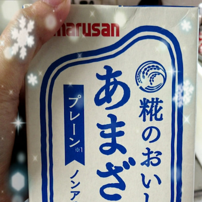 業務スーパーの米糀(こめこうじ)の甘酒が飲みやすい♬(*˘꒳˘* )の記事に添付されている画像