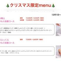 【キャンペーン開催中】クリスマス限定menuの記事に添付されている画像