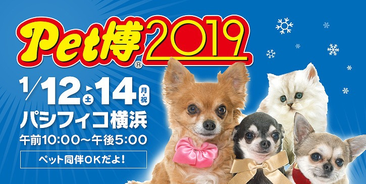 Pet博2019横浜会場