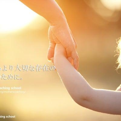 【募集中】マザーズコーチングスクール講座の記事に添付されている画像