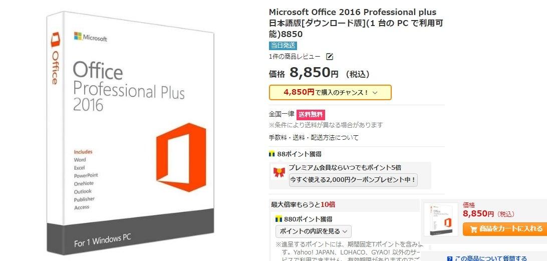 microsoft office ダウンロード 価格