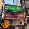 新宿「かめや」の画像