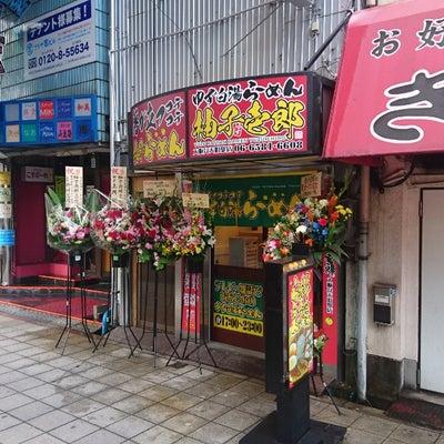 『ゆず白湯らーめん 柚子壱郎 弁天町駅店』の記事に添付されている画像