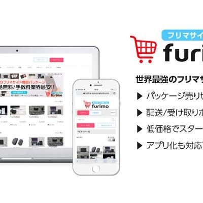 メルカリみたいなフリマサイトを作れる格安システムCMS『furimo(フリモ)』の記事に添付されている画像