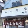らぁ麺屋 飯田商店@湯河原町で店内連食~の画像