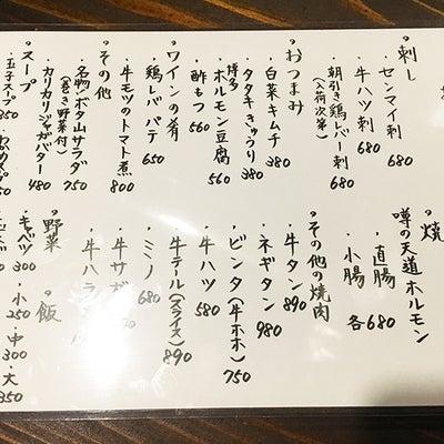 渡辺通「筑豊ホルモン ボタ山」のメニュー 2018年12月11日の記事に添付されている画像