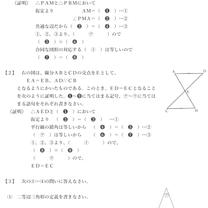 中学2年 数学【三角形の合同の証明・定義】3学期期末用だよの記事に添付されている画像