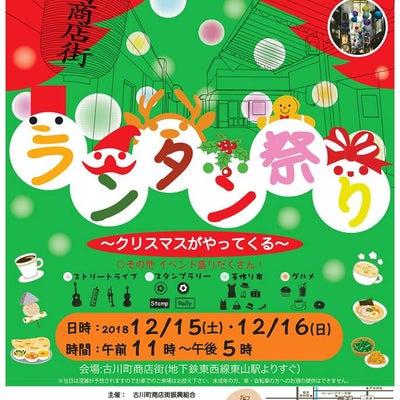 明日は、ランタン祭りに参加します~ #kyoto #がまぐち #空空商會朝来 #の記事に添付されている画像