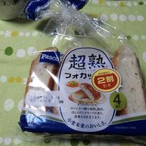 Pasco超熟フォカッチャ~敷島製パン~の記事に添付されている画像