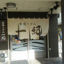 2019/1/14 釜揚うどん一紀 「和牛肉ぶっかけ・特大」の記事に添付されている画像