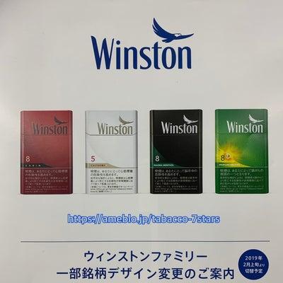 【デザイン変更】ウィンストン《17銘柄》の記事に添付されている画像