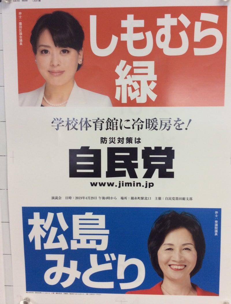 「下村緑 墨田 ポスター」の画像検索結果