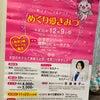 千葉県君津市主催「めぐり愛きみつ」婚活セミナーの画像