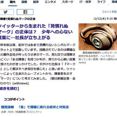 聴覚過敏保護用シンボルマーク!?の記事に添付されている画像