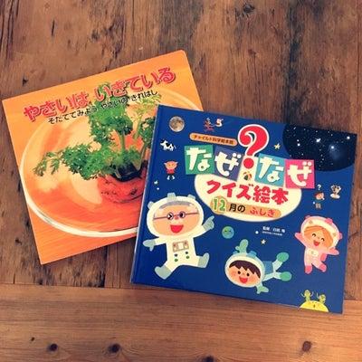 月刊絵本&クリスマスプレゼントの記事に添付されている画像