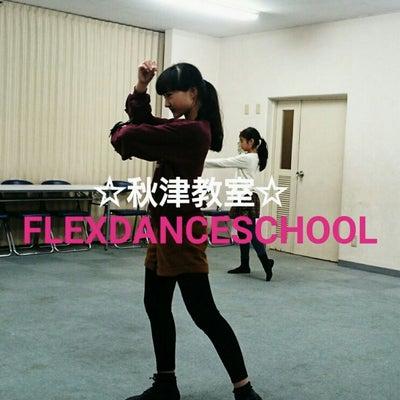 4月秋津教室(木曜)フレックスダンススクールの記事に添付されている画像