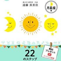 【4冊目を出版しました】夢を叶える太陽と月のヒミツ!の記事に添付されている画像