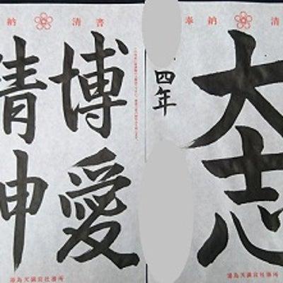 二枚で決めろ('_')!!湯島天神奉納展~今日は漢字の日の記事に添付されている画像