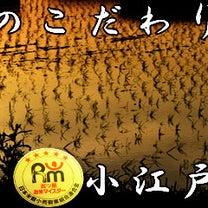 おはようございます。小江戸市場カネヒロの記事に添付されている画像