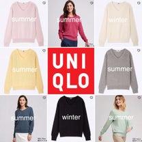 【UNIQLO】パーソナルカラー別商品をご紹介!の記事に添付されている画像