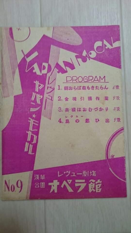 西条昇の浅草レヴュー史コレクション】昭和7年のオペラ館「ヤパン ...
