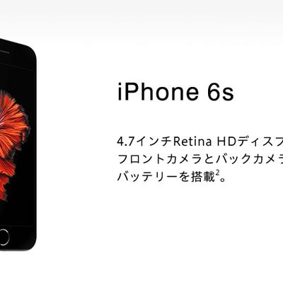 【20台限定コンテ無案件】★YM版 iPhone6sの記事に添付されている画像