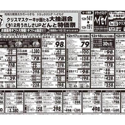 広告12月14日号の記事に添付されている画像