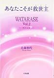 あなたこそが救世主(メシア)―WATARASE〈Vol.2〉