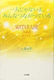 一人じゃないよ、みんなつながっている―WATARASE‐わたらせ〈Vol.3〉