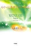 らくーに生きていいんだよ―WATARASE‐わたらせ〈Vol.4〉