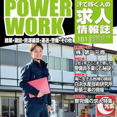 「POWER WORK(パワーワーク)12/10号(181)」が発行されました!の記事に添付されている画像