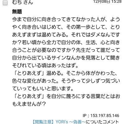 YORI'sメモ ~蔑ろ~の記事に添付されている画像