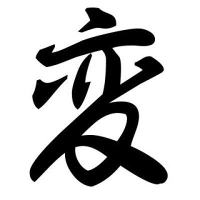 私の 今年の漢字 決定!!の記事に添付されている画像