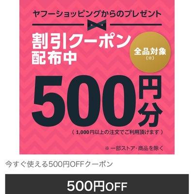 終了。急ぎ♡ヤフーショッピング500円OFFクーポン☆の記事に添付されている画像