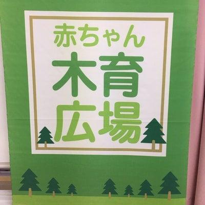 豊島区で子育てしている3歳までのお子様をお持ちの皆様へ・もくいくひろば2か所で開の記事に添付されている画像