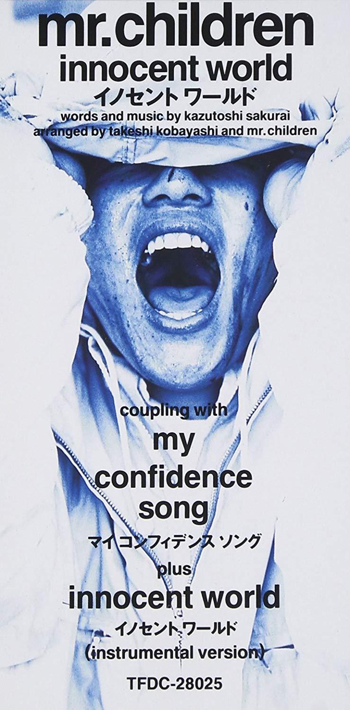 Mr Children Innocent World の歌詞の解釈 90年代j Popの世界へ