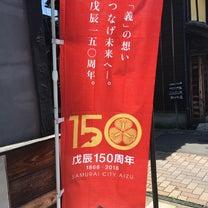 会津たび~2018年夏の記事に添付されている画像