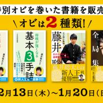 1/20まで 藤井聡太新人王戦優勝記念キャンペーン特別オビ付き書籍を販売!の記事に添付されている画像
