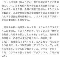 ジュビダームビスタ 0.8ml 1 本 37500円 掛け値ナシの記事に添付されている画像