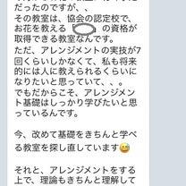 【LINE@お悩み相談】お花の教室を選ぶ時に大切なことの記事に添付されている画像