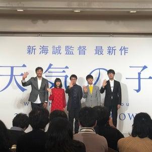 東宝映画『天気の子』製作発表記者会見の画像