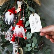 ★がんばれ受験生! クリスマスにこっそり願いを込めた簡単スワッグ