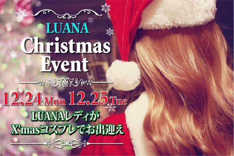 12月24日(月)・25日(火)はクリスマスイベント!
