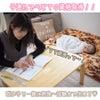 育休中のママ…勉強スタートしてます♡の画像