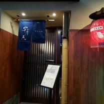 立場割烹 SSAW @赤坂見附の記事に添付されている画像