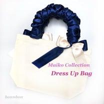 【レッスンレポ☆生徒様作品】Dress Up Bag by Maiko Collの記事に添付されている画像