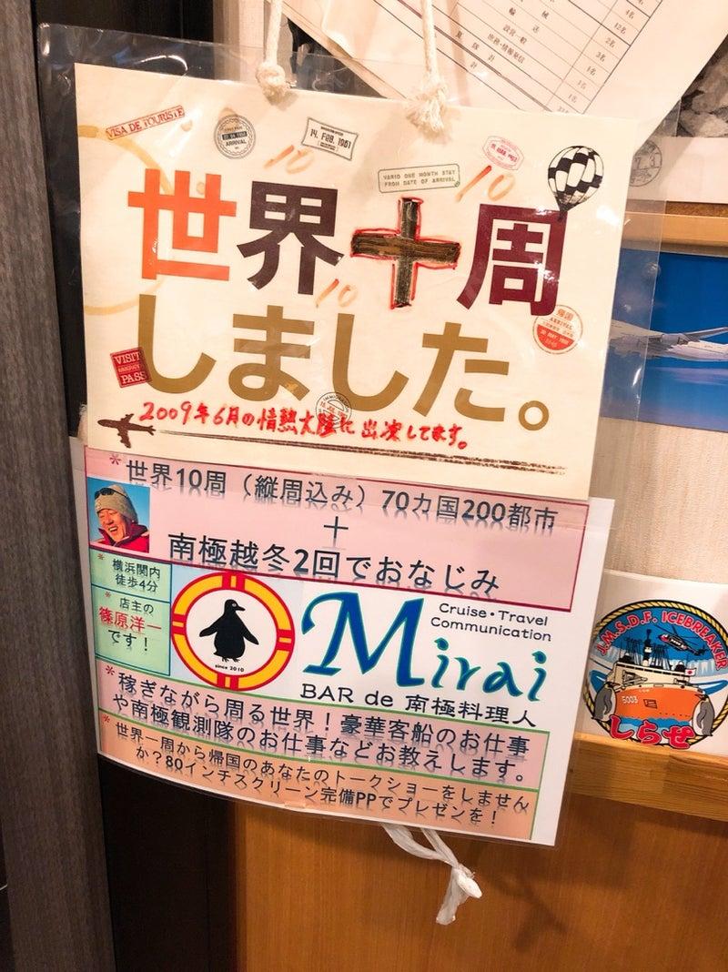 Bar de 南極料理人 Mirai【ドラ...